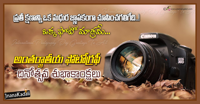 best messages about international photography day in telugu, photography hd wallpapers free download