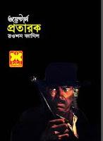 Patoki - Western series - Bangla Books All