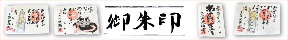 地福寺の絵付き御朱印