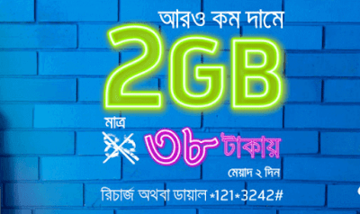 GP 2GB internet offer | GP 2GB at 38tk