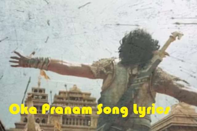 Baahubali 2 songs: Oka Pranam Song Lyrics in English Telugu font Language