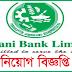 Agrani Bank Ltd Officer Cash Job Circular 2016