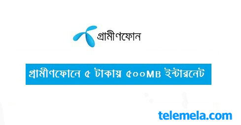 Grameenphone Bondho SIM Internet Offer 2017