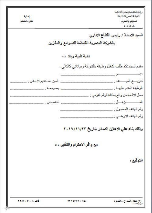 طلب التقديم لوظائف وزارة التموين لخريجي الكليات والدبلومات والعمال بمختلف المحافظات