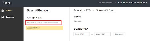 Получение API-ключа Yandex SpeechKit для Asterisk