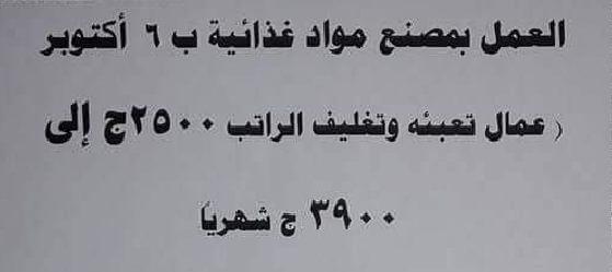 وظائف خالية, وظائف اليوم, وظائف مصر, وظائف خالية 2018, وظائف خاليه اليوم, وظائف 2018, وظائف عمال, وظائف طلبة, وظائف بمرتب عالي