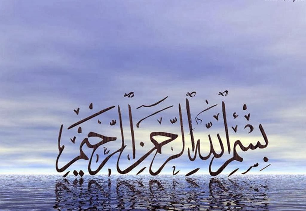 20 Beautiful Bismillah Calligraphy Images Articles About