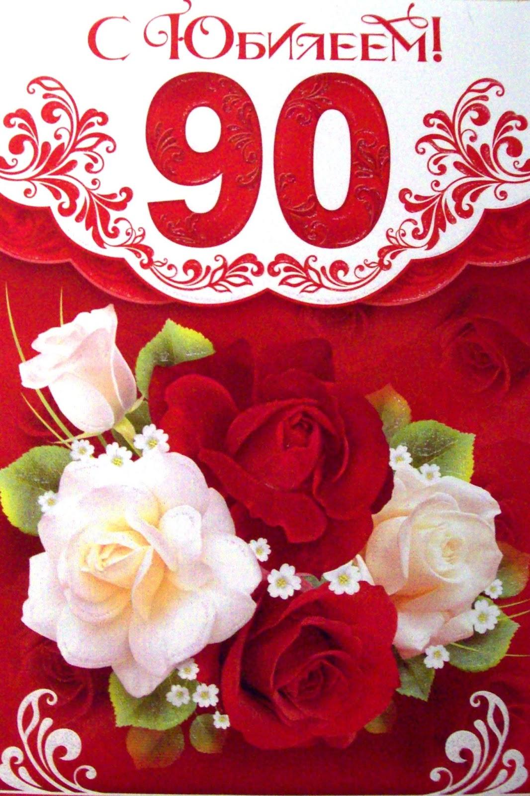 Открытки поздравления с 90 летием женщине в стихах красивые