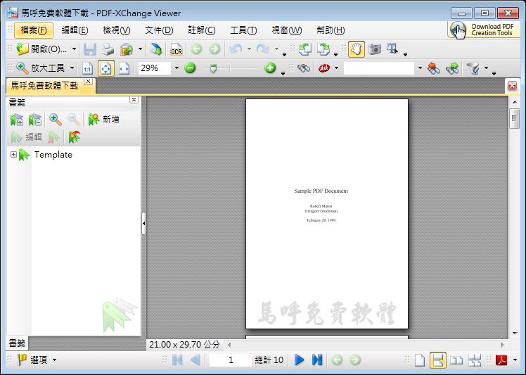 好用的PDF閱讀器軟體推薦下載:PDF-XChange Viewer Portable 免安裝綠色版下載 2.5.316.0   馬呼免費軟體
