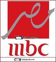 شاهد قناة ام بي سي مصر MBC Masr بث مباشر الان