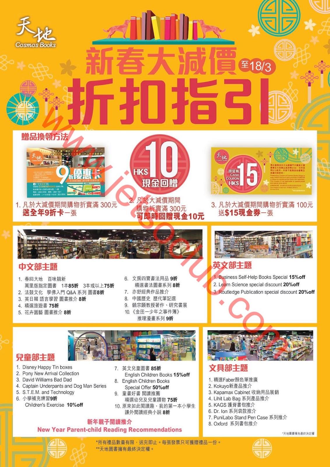 天地圖書:新春大減價(至18/3) ( Jetso Club 著數俱樂部 )