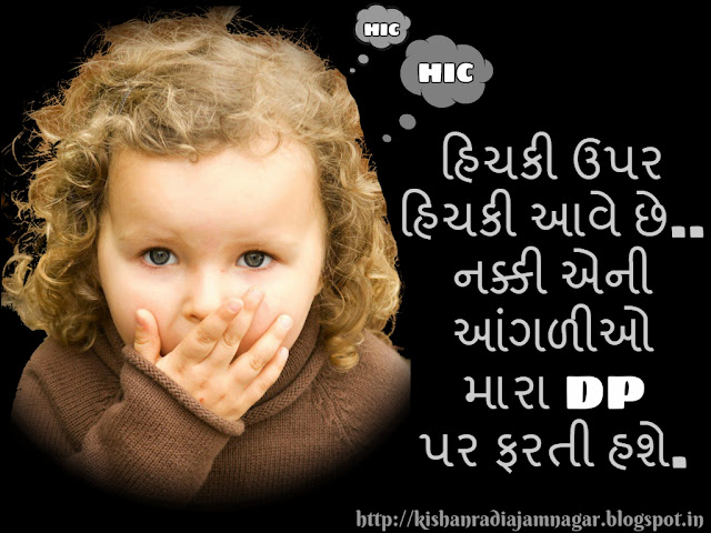 Gujarati Romantic Status