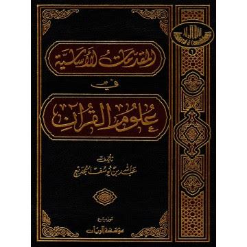 تحميل كتاب المقدمات الأساسية في علوم القرآن - عبد الله الجديع