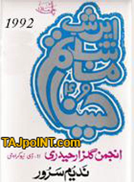 Nadeem Sarwar Nohay 2019 Download MP3/MP4