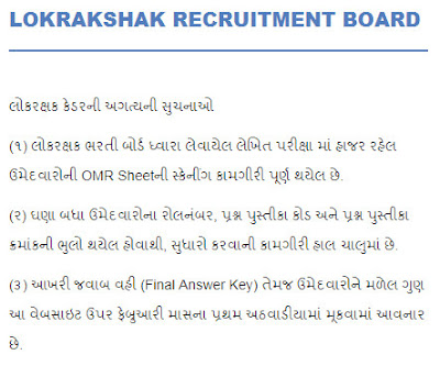 LRB Constable / Lokrakshak Important Instructions 2019