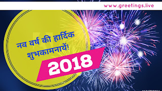 Hindi New Year wishes on yellow colored circle with fire works BG,2018 in white on pink color box