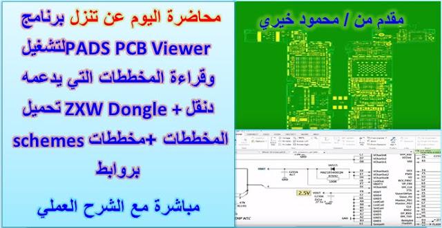 pads pcb viewer