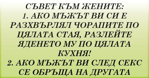 СЪВЕТ КЪМ ЖЕНИТЕ