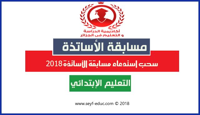 سحب استدعاء مسابقة الأساتذة 2018 concours.onec.dz