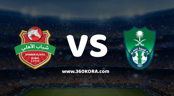 مشاهدة مباراة الاهلي السعودي وشباب الاهلي دبي بث مباشر