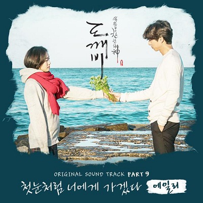 Lyric : Ailee - I Will Go to You Like The First Snow (OST. Goblin)