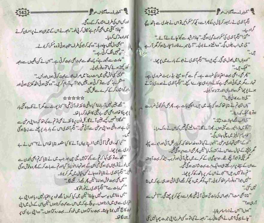 Koi Puchamera Dil Seee Download: Kitab Dost: Koi Lamha Gulab Ho Novel By Nighat Abdullah