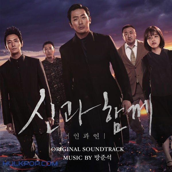 Bang Jun Seok – Along with the Gods: The Last 49 Days (Original Motion Picture Soundtrack)