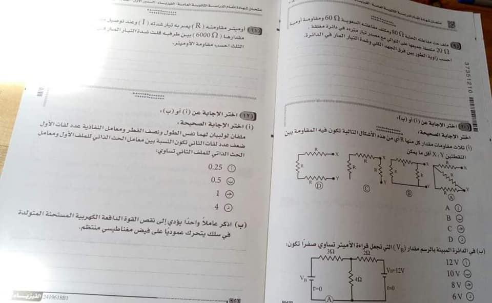 امتحان الفيزياء للثانوية العامة 2018 كامل %25D9%2581%25D9%258A%25D8%25B2%25D9%258A%25D8%25A7%2B%252818%2529