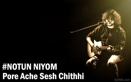 CHITHI - Rupam Islam - Notun Niyom