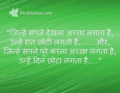 Achieve Your Dreams - HindiStatus
