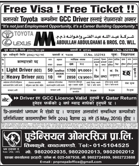Jobs For Nepali In Qatar, Free Visa & Free Ticket Salary -Rs.85,500/