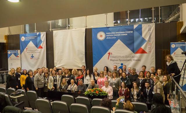 1ο Πανελλήνιο Συνέδριο της Πανελλήνιας Ομοσπονδίας Συλλόγων Ιδιωτικών Παιδικών Σταθμών στη Δημητσάνα