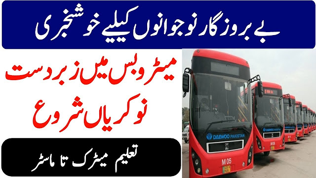 Metro Bus Jobs 2020 Online Apply