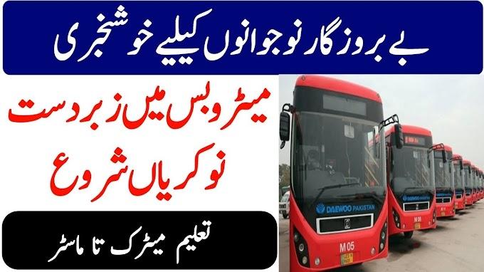Metro Bus Jobs 2021 Online Apply