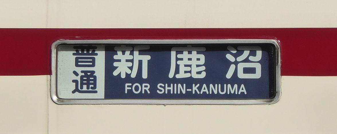 東武日光線 普通 新鹿沼行き 6050系