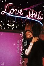 Love Hotel 1985 Rabu hoteru