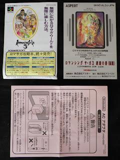 Romancing SaGa 3 - Tarjetas y folletos