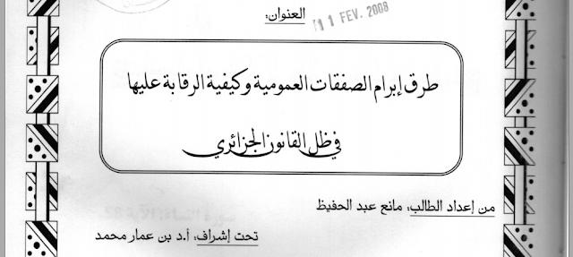 مذكرة ماجستير : طرق إبرام الصفقات العمومية وكيفية الرقابة عليها في ظل القانون الجزائري PDF