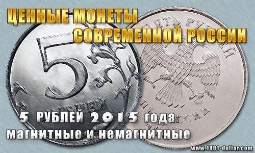 Монета России - 5 рублей 2015 года