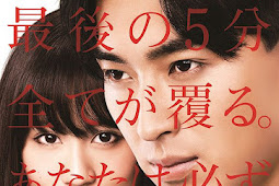 Initiation Love / Inishieshon Rabu / イニシエーション・ラブ (2015) - Japanese Movie