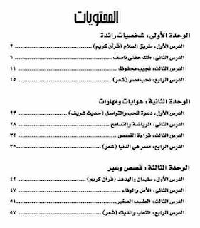 تحميل كتاب الانشطة و التدريبات فى اللغة العربية -activities-arabic-Training-fifth-primary-gradeللصف الخامس الابتدائى 2017 الترم الثانى