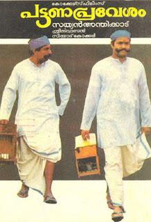 Pattanapravesam (1988)