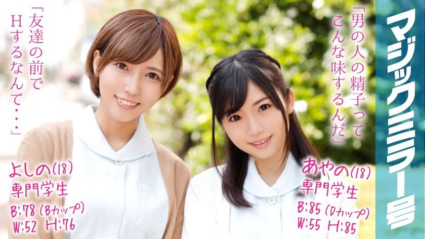 MMGH-031 あやの(18)&よしの(18)専門学生 (HD mp4)