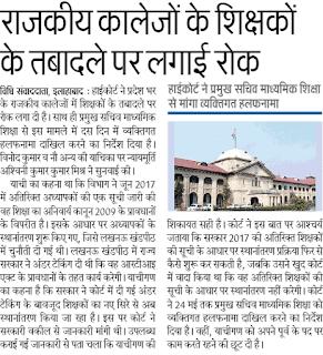 UP Rajkiya Teacher Transfer 2018
