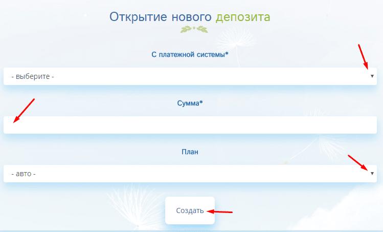 Регистрация в EcoVill 4
