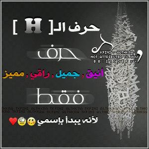 حرف H