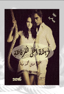 تحميل رواية فراشة أعلى الفرقاطة pdf منال محمد سالم