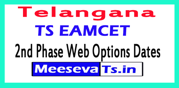 Telangana TS EAMCET 2nd Phase Web Options Dates