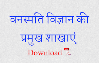 branches of Botany in hindi