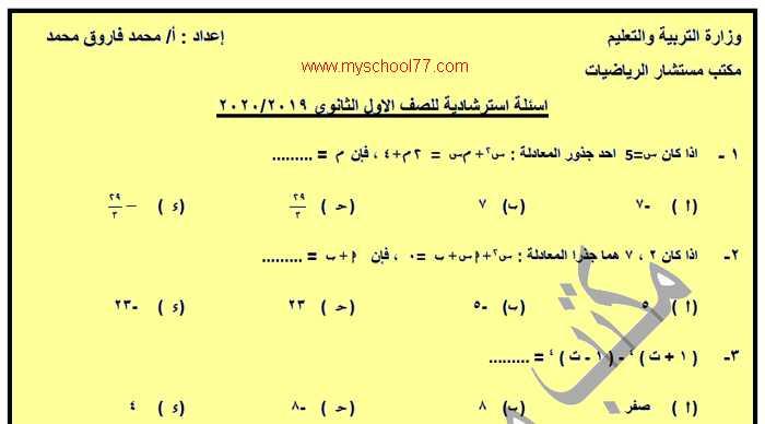 نماذج امتحان الرياضيات باللغة العربية للصف الاول الثانوى ترم أول ٢٠٢٠ نظام جديد من مكتب المستشار